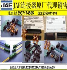 JAE原廠TX24A-80R-LT-H1E新能源汽車物料