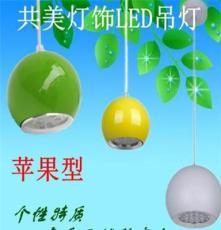 廠家LED餐廳吊燈 吧臺吊燈 單頭多頭吊 蘋果型吊燈