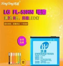 鸿通适用LG FL-53HN手机电池P990 P920锂电池