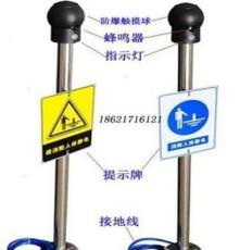 內蒙古油庫儲罐區靜電消除器 人體靜電釋放柱