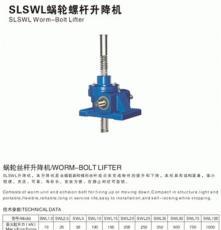 供应SWL1M升降机价格