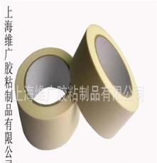 维广WM系列喷涂遮蔽美纹纸胶带