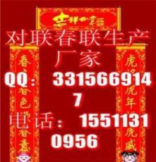 天津對聯定做廠家