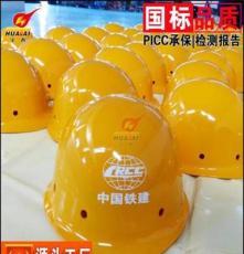 電力玻璃鋼安全帽《國標標準》防砸安全帽-河北華泰電力