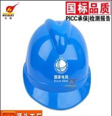 河北華泰電力 2018最新標準 高強度安全帽批發-優質供貨商
