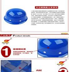 華泰電力 玻璃鋼安全帽 絕緣,鏡面,紅,黃,藍,白 生產廠家874