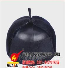 ABS防寒棉安全帽/冬季防护安全帽/真皮羊剪绒施工冬季安全帽