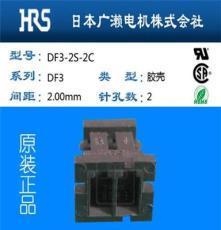 DF13-2S-1.25C,HRS广濑库存现货连接器,实拍大图北京总代理