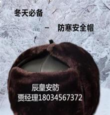 特价 冬季防寒棉安全帽 工地冬季施工保暖 劳保防砸防撞毛绒头盔