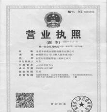 深圳南山法定授權儀器外校公 深圳鹽田資深儀器計量領先機構