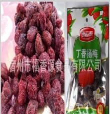 福香源 丁香楊梅 150g 袋裝批發 果脯蜜餞 休閑零食