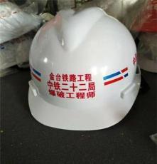安全帽生产批发ABS建筑工程V型安全帽白银市 靖远县 景泰县