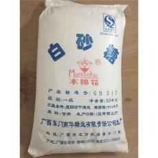 木棉花甘蔗白砂糖批发商50kg 果脯用广东糖