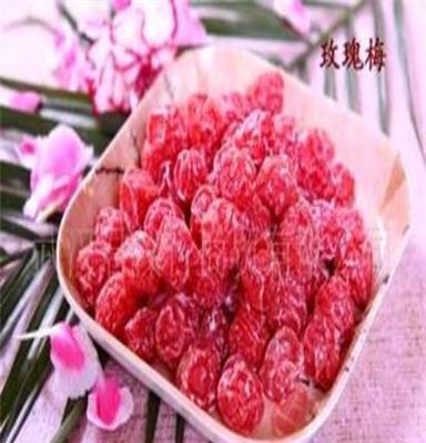 玫瑰梅 批發蜜餞 品質優 價格低 蜜餞果脯涼果 生津止渴