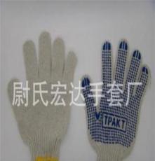 廠家直銷勞保手套防護手套本白點塑手套700克針織棉紗點塑手套