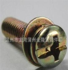 供应组合螺钉 盘头螺钉 十一字螺钉 镀彩螺钉