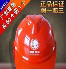 V型安全帽V-C(经济型)/热销/批发/供货