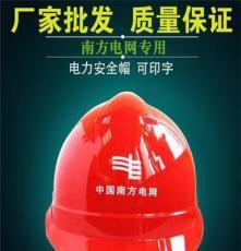 南方電網安全帽 電力電工防護帽勞保頭盔批發
