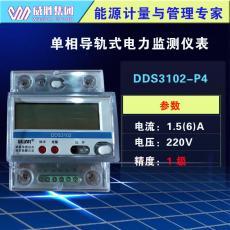 威勝DDS3102-P4單相導軌式電力監測電表220V