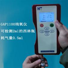 GAP1100鋁罐頭殘氧儀