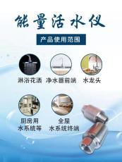 能量活化水精靈黑科技能量水靈子活化水處理