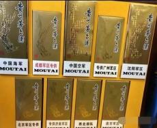 大庆地方国营茅台酒回收价格多少钱贵时报价