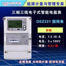 威胜DSZ331三相三线智能高精准度高压电能表