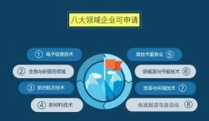 2020年國家高新技術企業政策嚴格幾方面廣東
