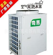 奇惠品牌3匹即熱式熱泵熱水器 開電就有熱水的即熱式熱水器