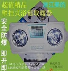 壁挂式浴霸浙江美的浴霸灯两灯+风暖多功能浴霸取暖器空调型速热