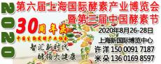 2020第六届上海酵博会上海酵素展