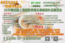 2020第四屆上海世界燕窩及天然滋補品博覽會