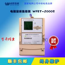 长沙威胜WFET-2000S电站电表电能量采集终端