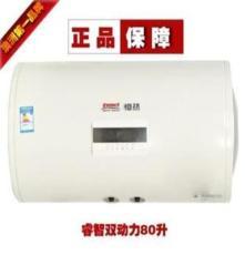 供应恒热热水器 睿智双动力节能型电热水器CSFH080-G