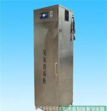 低溫臭氧消毒柜,臭氧和紫外線消毒柜,臭氧發生器消毒柜