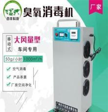 日用品廠臭氧發生器滅菌機