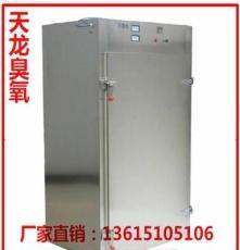 天龙WC-1000L常温消毒臭氧灭菌柜