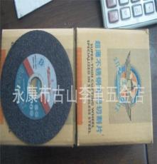 品牌产品 鹰皇牌105x1x16不锈钢切割片