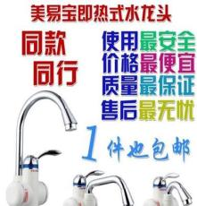 支持淘寶一件代發 招代理經銷商 即熱式電熱水龍頭 電熱水器批發
