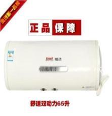 供应江苏 恒热热水器 CSFH065-H型号舒适双动力节能型电热水器