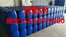 雙氧水批發 廣州市新詣化工 27.5%雙氧水