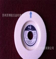 价格实惠 台湾锚牌砂轮 小磨床单面凹砂轮 白刚玉砂轮