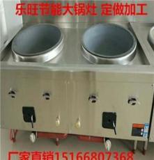 生產供應山西廣式食堂大鍋灶 雙眼灶 一炒一溫灶 燃氣大鍋灶價格