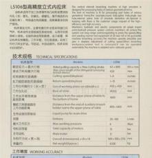 供应L5106型高精度立式内拉床