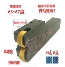 数控车床双轮网纹滚花刀高硬度30度45度1.2MM网纹压花刀