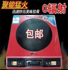 高频灶电磁炉炒菜爆炒火锅家用猛火无辐射正品