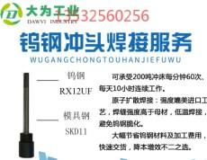杭州寧波鎢鋼優質沖頭焊接