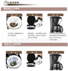 廠家直銷 CM-6058A 美式咖啡機 泡茶機 自動保溫 咖啡機