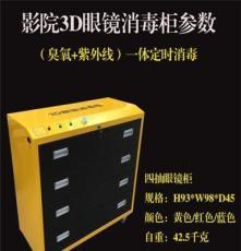 影院3D眼鏡消毒柜 上海3D眼鏡柜定制廠家