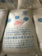 龙田甘蔗白砂糖批发商100斤 糖果用河北糖